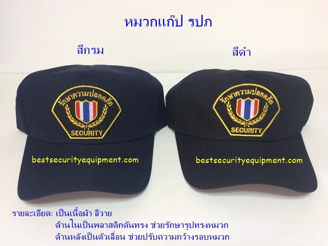 หมวกแก๊ป รปภ (1)