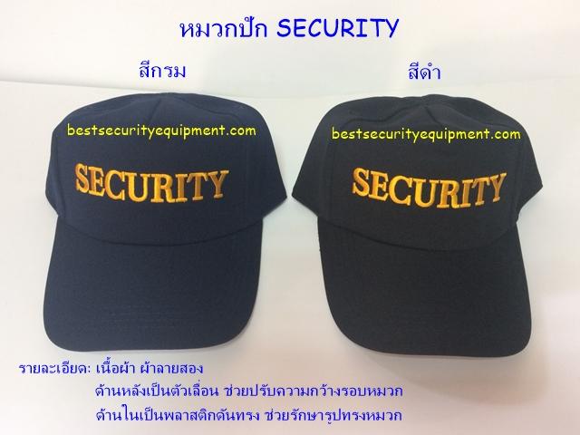 หมวก security (1)