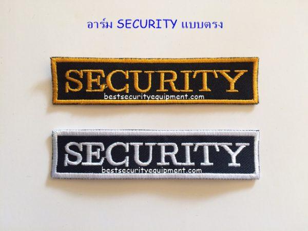 อาร์ม security แบบตรง