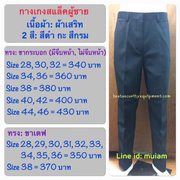 กางเกงทำงานผู้ชาย สี ดำ