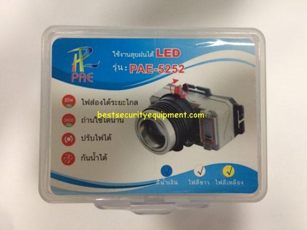 ไฟฉายคาดหัว PAE-5252(1)