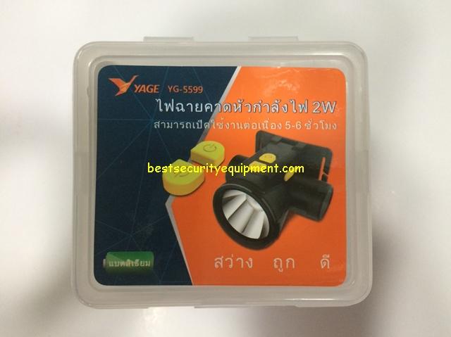 ไฟฉายคาดหัว YG-5599(1)