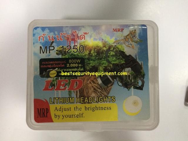 ไฟฉายคาดหัว MP-1250(1)