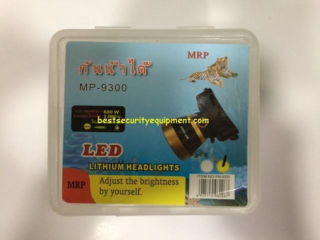 ไฟฉายคาดหัว MP-9300(1)