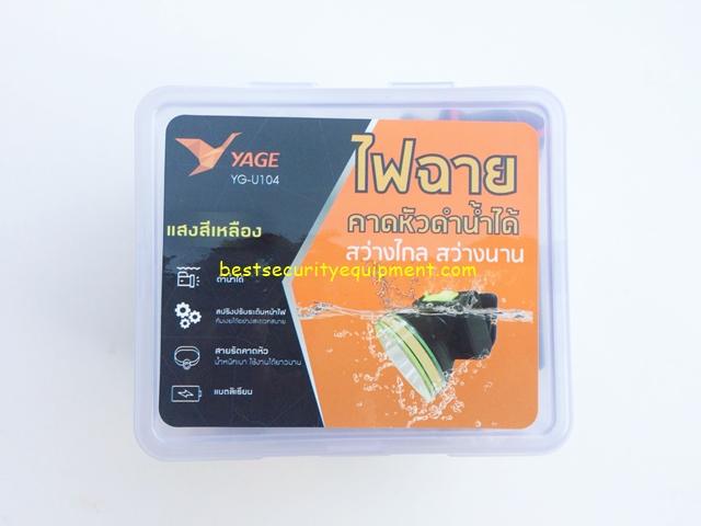 ไฟฉายคาดหัว ดำน้ำ YG-U104(1)