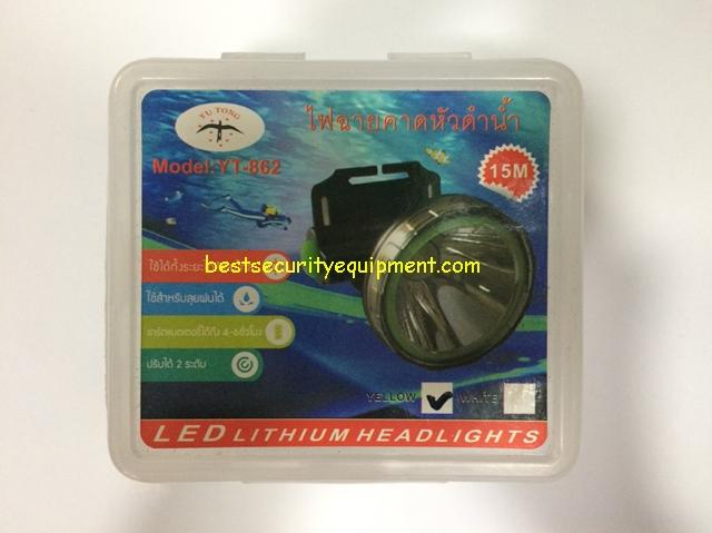ไฟฉายคาดหัว ดำน้ำ YT-862(1)