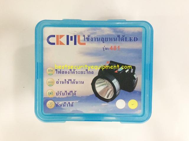 ไฟฉายคาดหัว CKML-481(1)