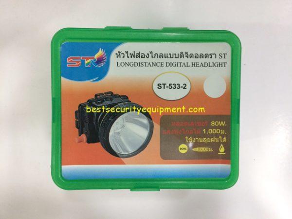ไฟฉายคาดหัว ST-533-2(1)