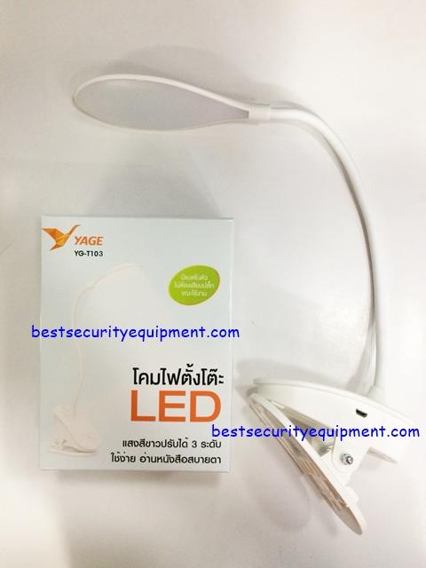 โคมไฟตั้งโต๊ะ YG-T103(2)