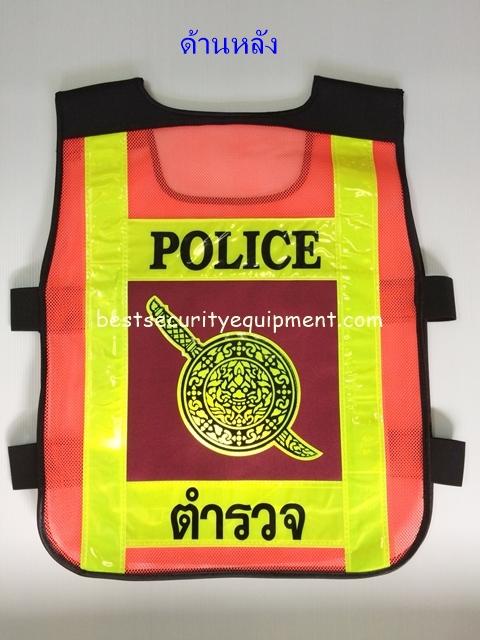 เสื้อสะท้อนแสงตำรวจ ราคา