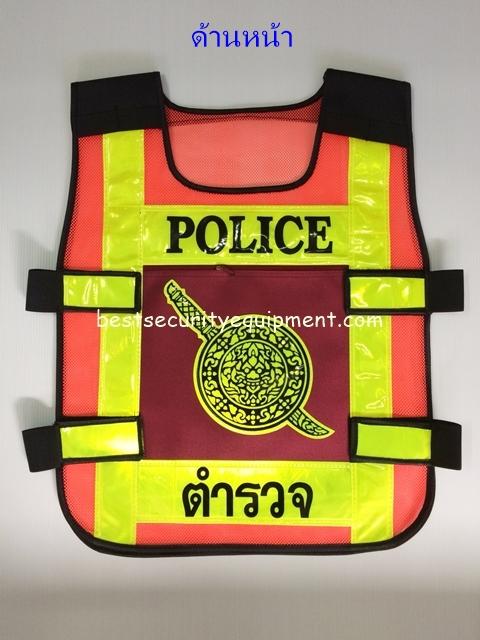 เสื้อสะท้อนแสงตำรวจ