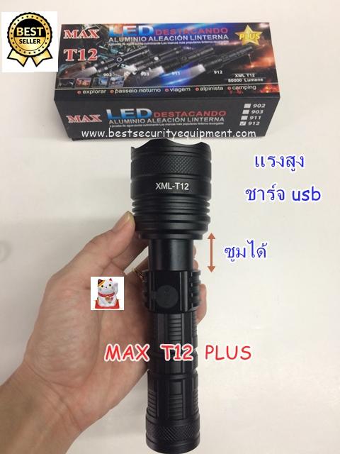ไฟฉาย T12(2)