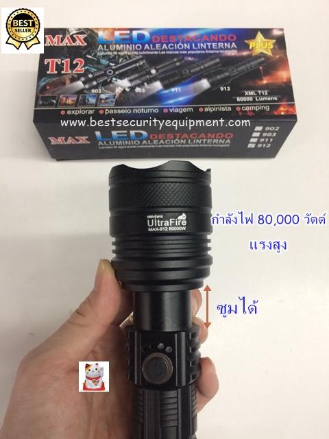 ไฟฉาย T12(3)