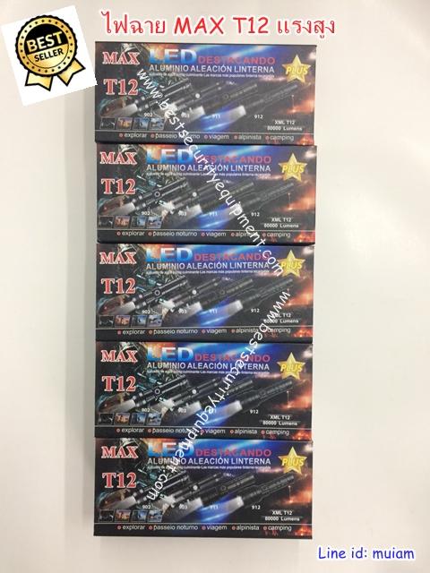 ไฟฉาย T12(5)