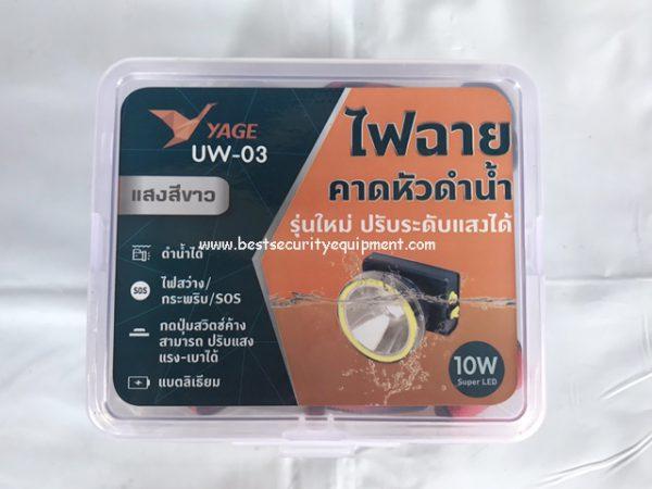 ไฟฉายคาดหัวดำน้ำ UW-03 (1)