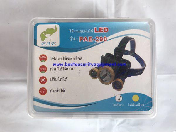 ไฟฉายคาดหัว PAE-290(1)