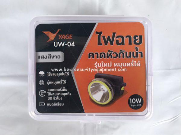 ไฟฉายคาดหัว UW-04(1)
