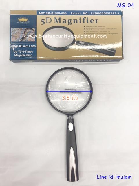 แว่นขยาย 5D Magnifier