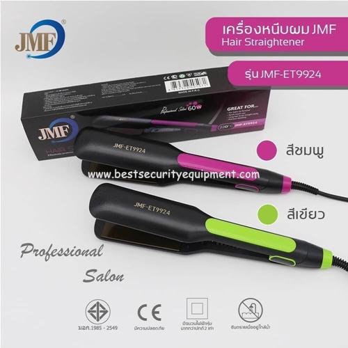 เครื่องม้วนผม JMF-ET9924(1)