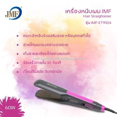 เครื่องม้วนผม JMF-ET9924(3)