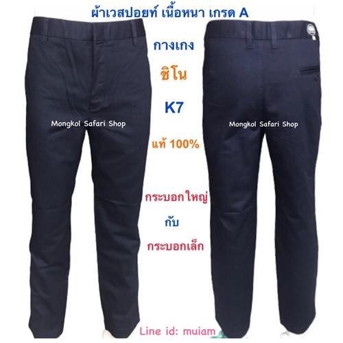 กางเกง k7