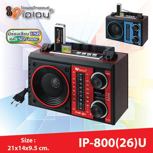 วิทยุพกพา IP-800(26)U-1