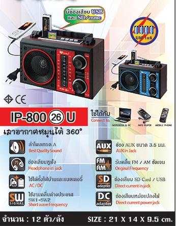 วิทยุพกพา IP-800(26)U-2