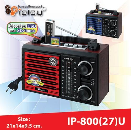 วิทยุพกพา IP-800(27)U-1