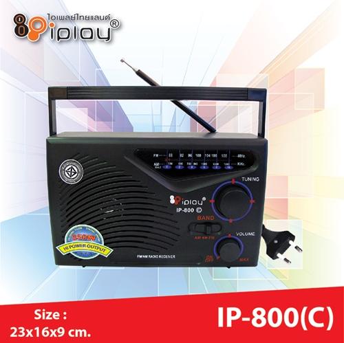 วิทยุพกพา IP-800(C)-1