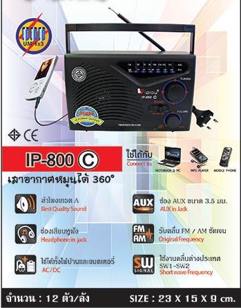 วิทยุพกพา IP-800(C)-2