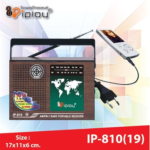 วิทยุพกพา IP-810(19)-1
