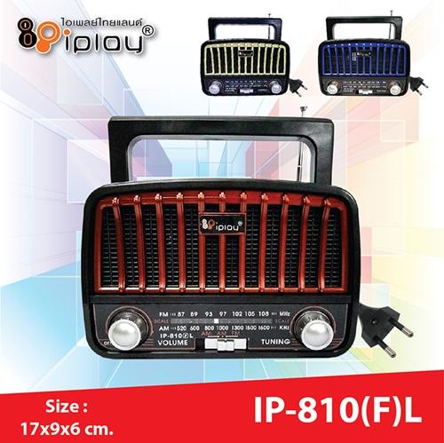 วิทยุพกพา IP-810FL-1